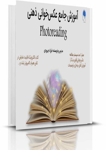 کتاب فتوریدینگ عکس خوانی