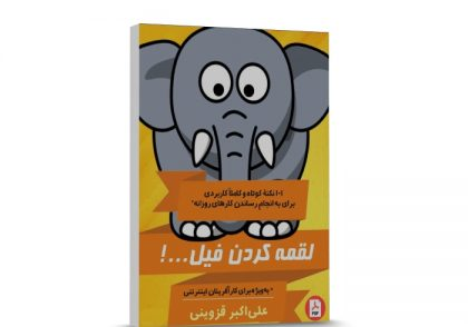 لقمه کردن فیل