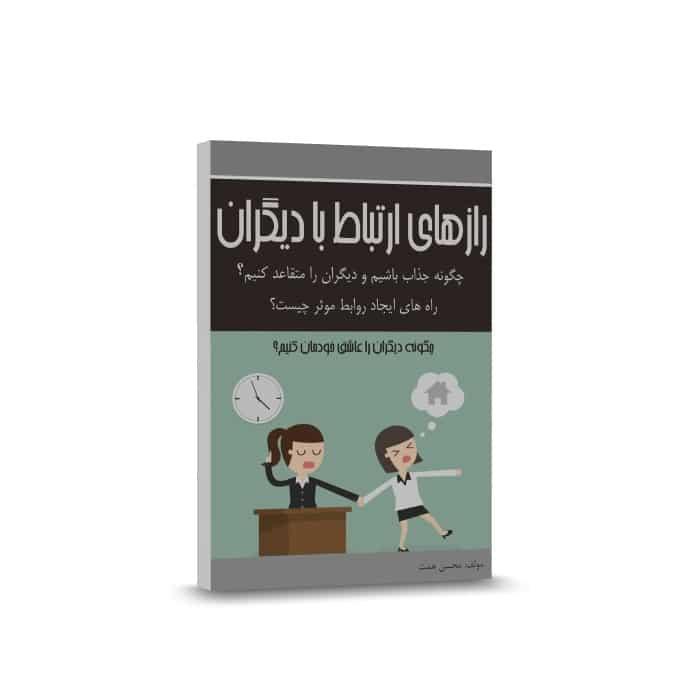 کتاب رازهای ارتباط با دیگران