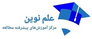 علم نوین بزرگترین مرجع آموزش روش های نوین مطالعه و تندخوانی در ایران